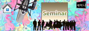m.seminar.png