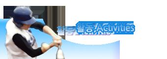 m.programs_db.Active_hdr_baseball.png