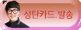 3.성탄카드발송.png