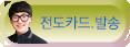 2.전도카드발송.png